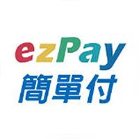 ezPay簡單付