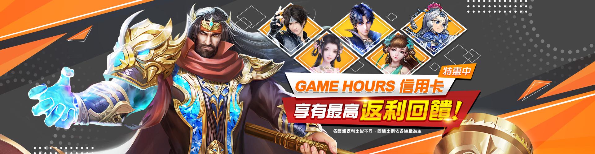 《GAME HOURS》信用卡(特惠中)享有最高返利回饋!