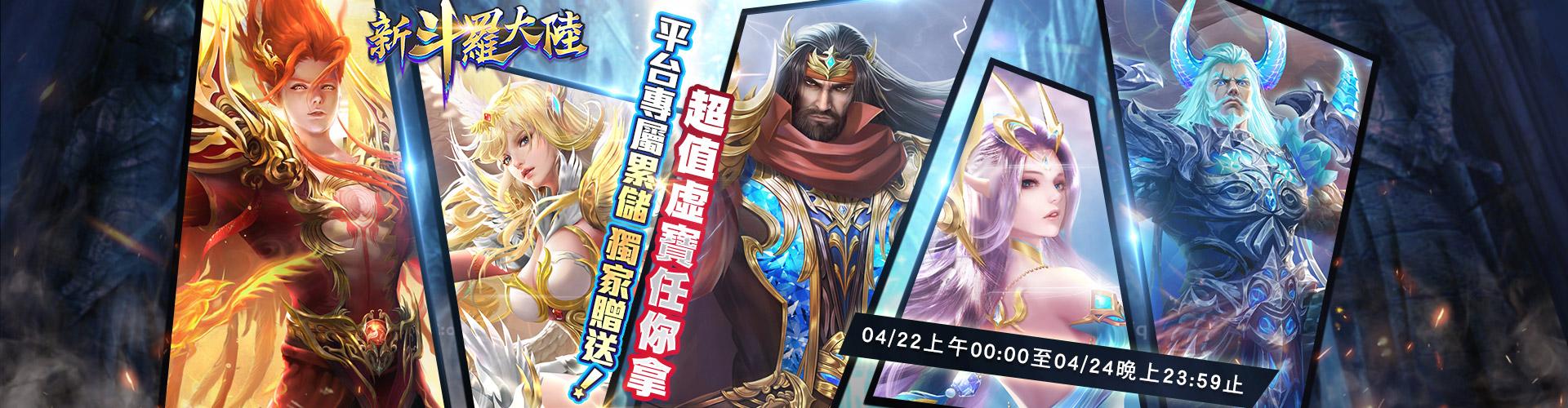 新斗羅0422-0424
