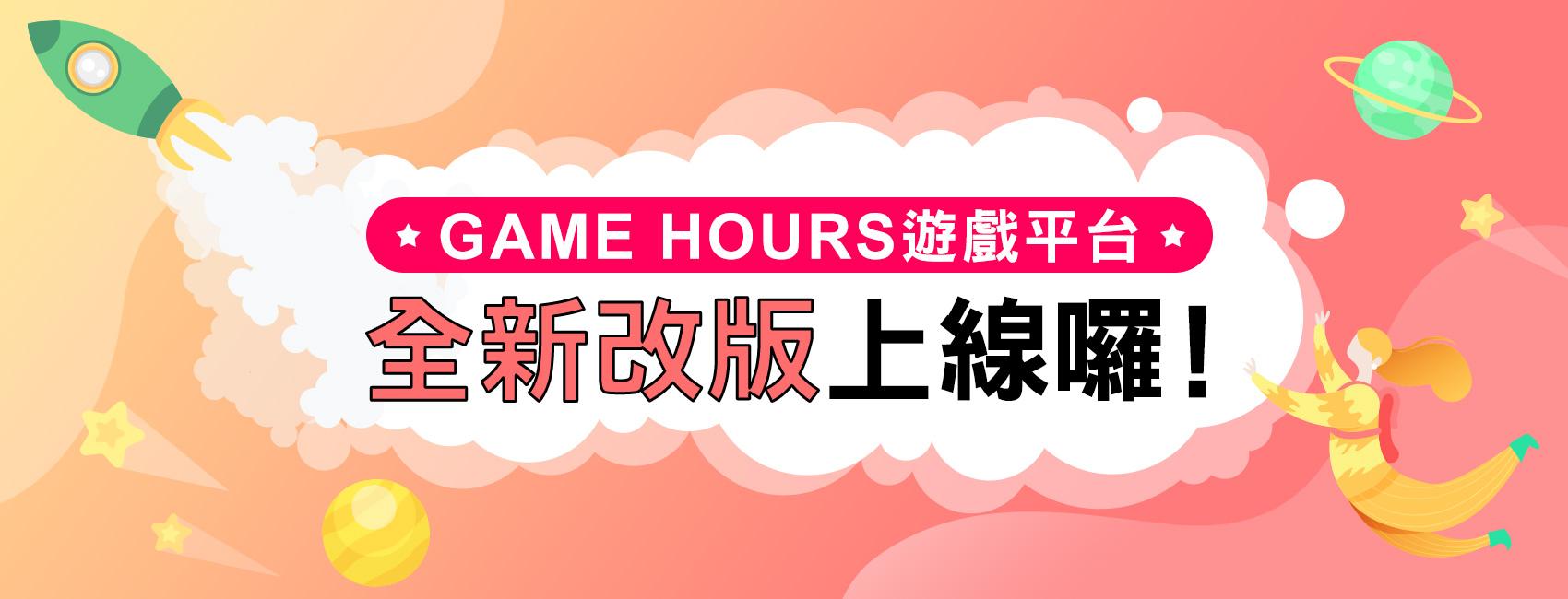 《GAME HOURS》全新改版上線!