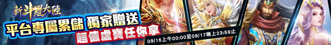 優惠資訊banner